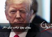 رویای پوچ ترامپ برای دلار
