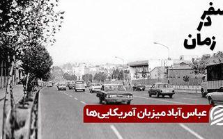 عباس آباد میزبان آمریکایی ها