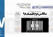 روزنامه 29مهر1398