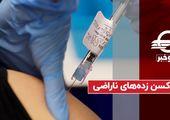 واکسن زده های ناراضی