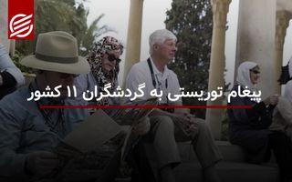 پیغام توریستی به گردشگران 11 کشور