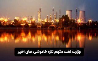 وزارت نفت متهم تازه خاموشیهای اخیر