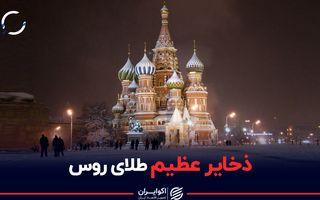 ذخایر عظیم طلای روس