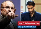 تاوان سنگین سعید محمد