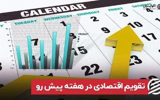 تقویم اقتصادی در هفته پیش رو