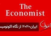 ایران ۲۰۲۰ از نگاه اکونومیست