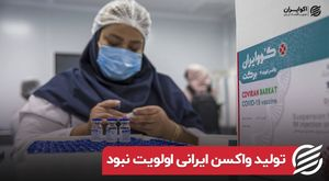 تولید واکسن ایرانی الویت نبود