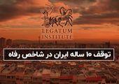 توقف 10 ساله ایران در شاخص رفاه