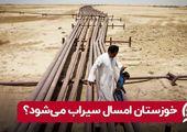 خوزستان امسال سیراب می شود ؟