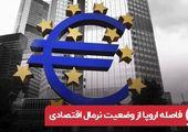 فاصله اروپا از وضعیت نرمال اقتصادی