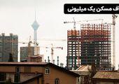 وعده ساخت یک میلیون مسکن در سال چه تاثیری بر بازار مسکن دارد؟