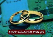وام ازدواج علیه معیشت خانواده