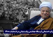 رویکرد احتمالی آیتالله هاشمی رفسنجانی در انتخابات ۱۴۰۰