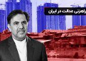 راهزنی عدالت در ایران