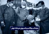 مصائب واکسیناسیون مرحله دوم