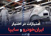 امتیازات در اختیار ایران خودرو و سایپا