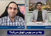 چه بر سر بورس تهران می آید ؟