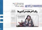 روزنامه 6آبان1398
