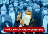 پاسخ دوپهلوی احمدینژاد برای حضور در قدرت