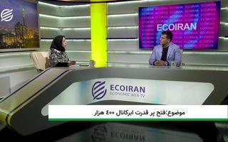 فتح پرقدرت ابرکانال 400هزار