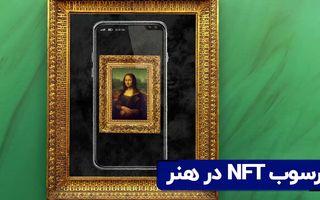 رسوب NFT در هنر