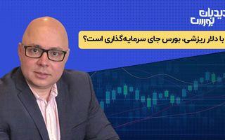 با دلار ریزشی، بورس جای سرمایهگذاری است؟