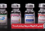 کدام واکسن ها در برابر ابتلا به کرونا و فوت مقاوم ترند ؟