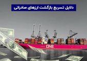 دلایل تسریع بازگشت ارزهای صادراتی
