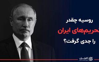 روسیه چقدر تحریم های ایران را جدی گرفت؟