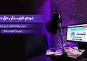 مردم خوزستان حق دارند