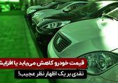 قیمت خودرو کاهش می یابد یا افزایش ؟