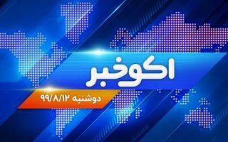 مرور اخبار اقتصادی 12 آبان: حاشیه تازه برای حوزه واردات
