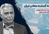 قطعه گمشده معادن ایران