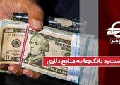 دست رد بانک ها به منابع دلاری
