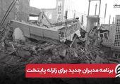برنامه مدیران جدید برای زلزله پایتخت