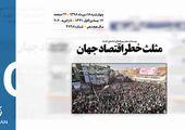 روزنامه 18دی1398