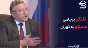 تلنگر برجامی مسکو به تهران