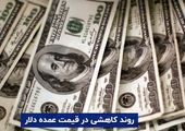 روند کاهشی در قیمت عمده دلار