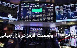 وضعیت قرمز در بازار جهانی