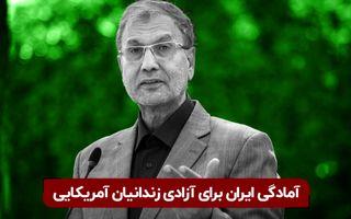 آمادگی ایران برای آزادی زندانیان آمریکایی