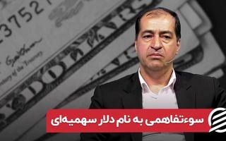 سوءتفاهمی به نام دلار سهمیهای