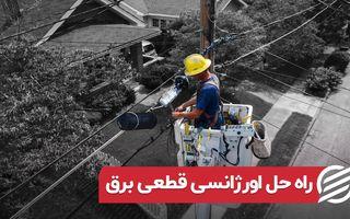 راه حل اورژانسی قطعی برق