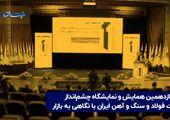 یازدهمین همایش و نمایشگاه چشمانداز صنعت فولاد و سنگ آهن ایران