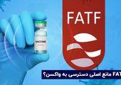 موانع خرید واکسن کرونا : اف ای تی اف (FATF) مانع اصلی خرید واکسن ؟