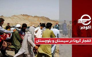 انفجار کرونا در سیستان و بلوچستان