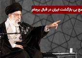موضع بی بازگشت ایران در قبال برجام