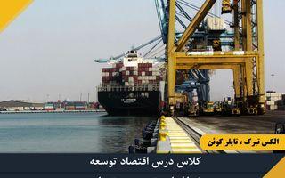 جغرافیا و توسعه، تجارت