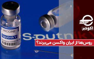 روس ها از ایران واکسن می برند ؟