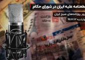 قطعنامه علیه ایران در شورای حکام