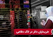 خریداران دلار در لاک دفاعی
